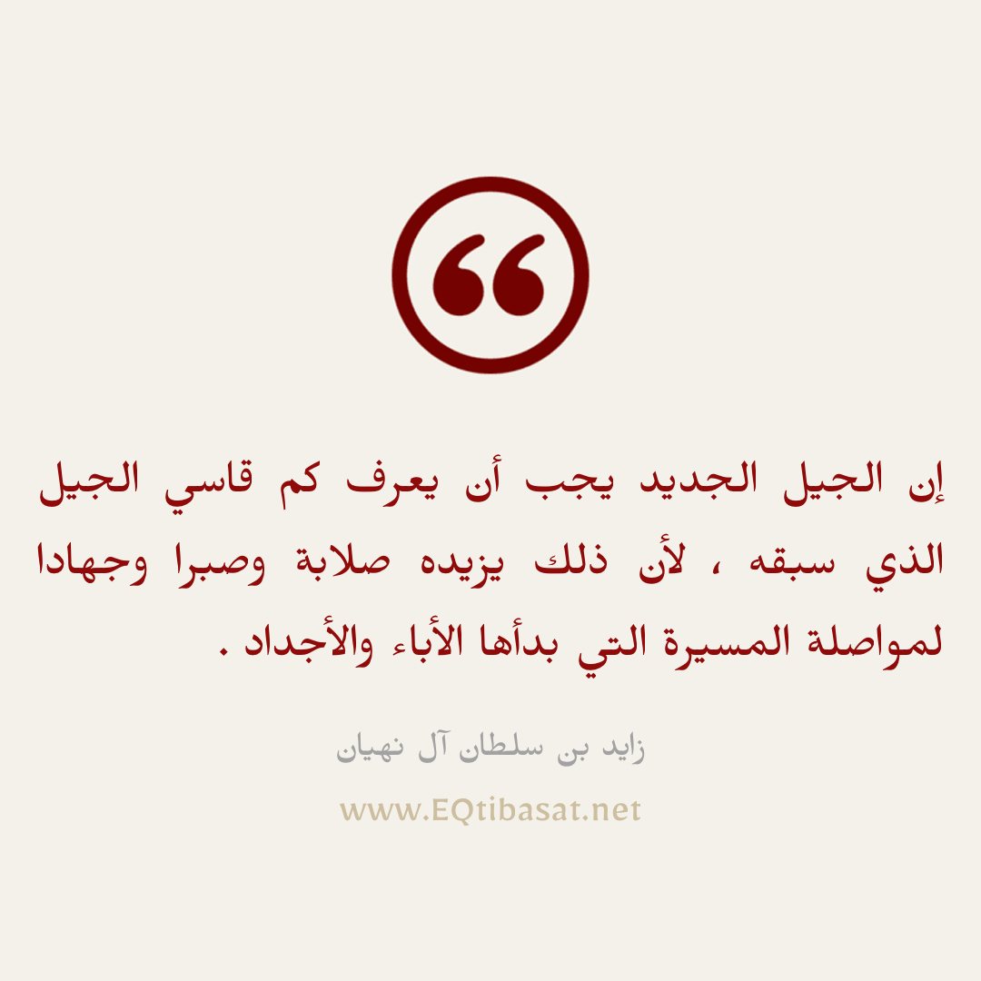 أقتباس مصور - زايد بن سلطان آل نهيان