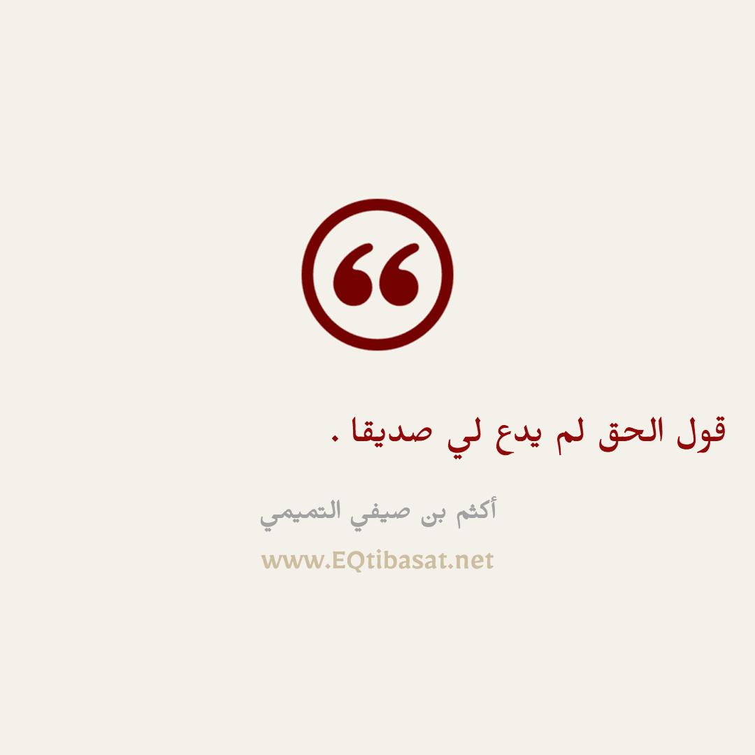 أقتباس مصور - أكثم بن صيفي التميمي