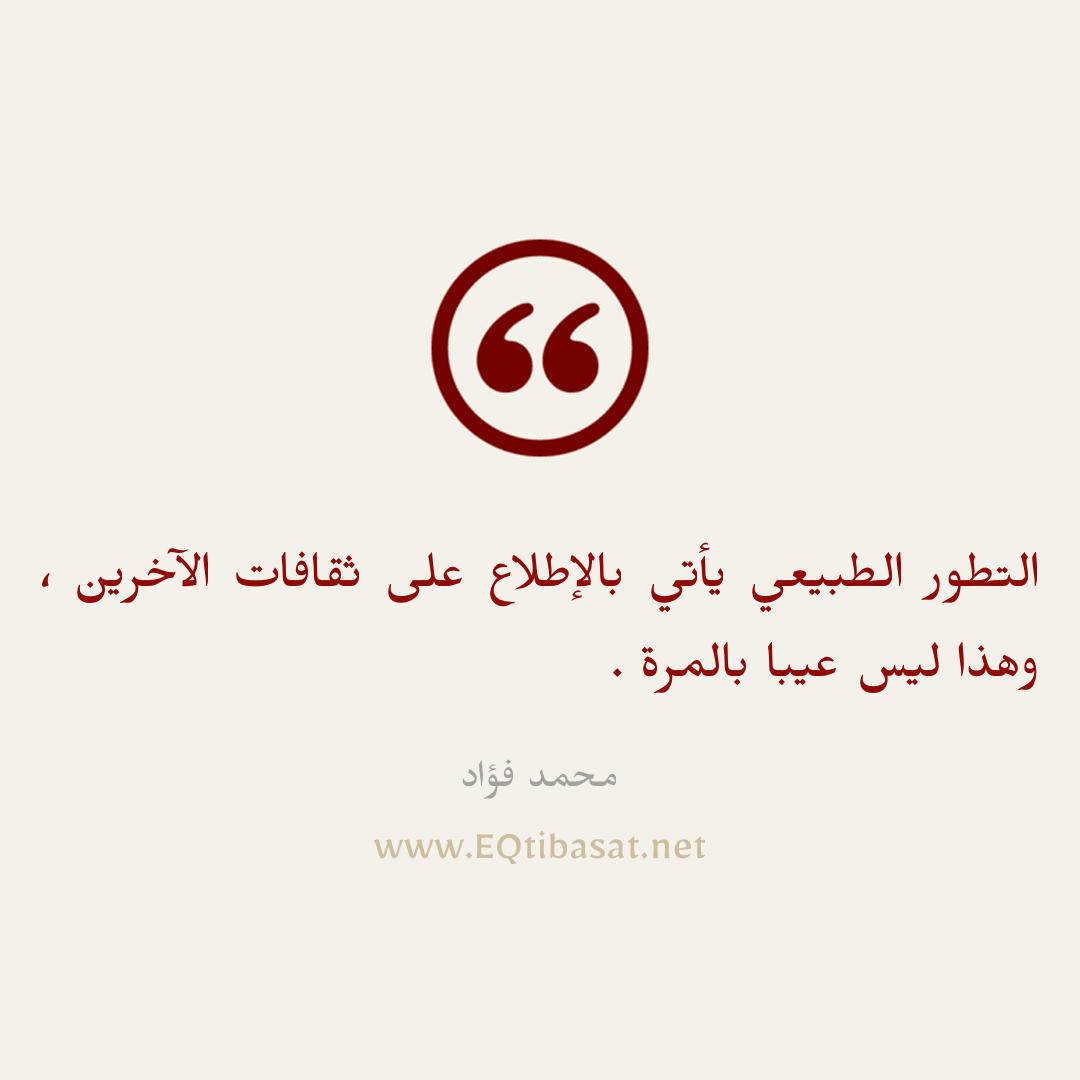 أقتباس مصور - محمد فؤاد