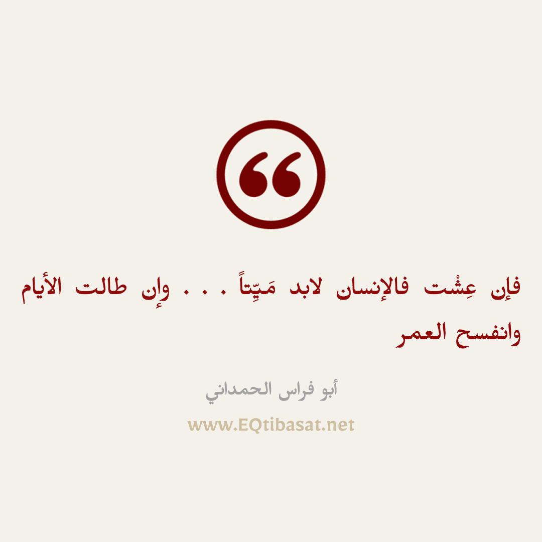 أقتباس مصور - أبو فراس الحمداني