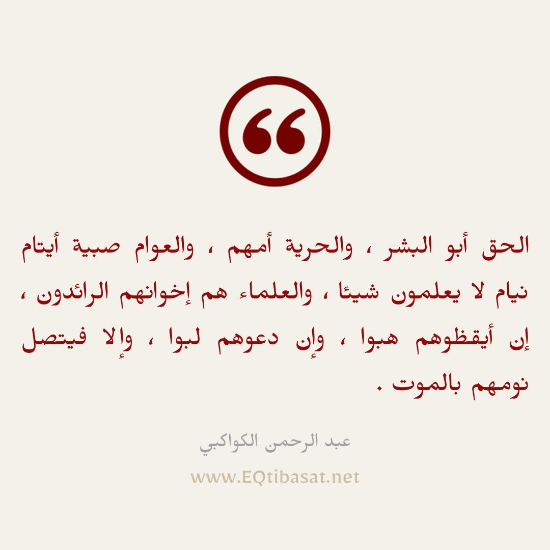 أقتباس مصور - عبد الرحمن الكواكبي