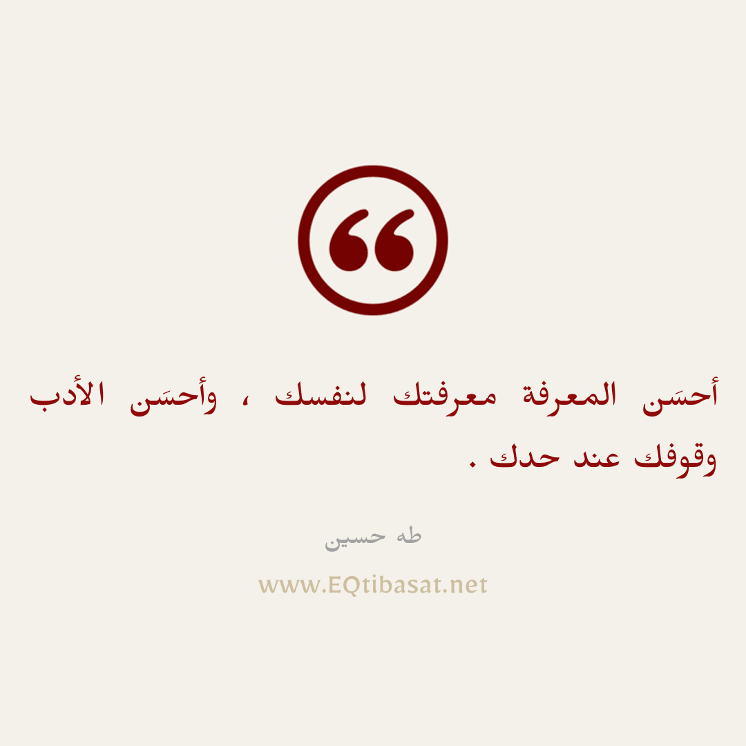 أقتباس مصور - طه حسين
