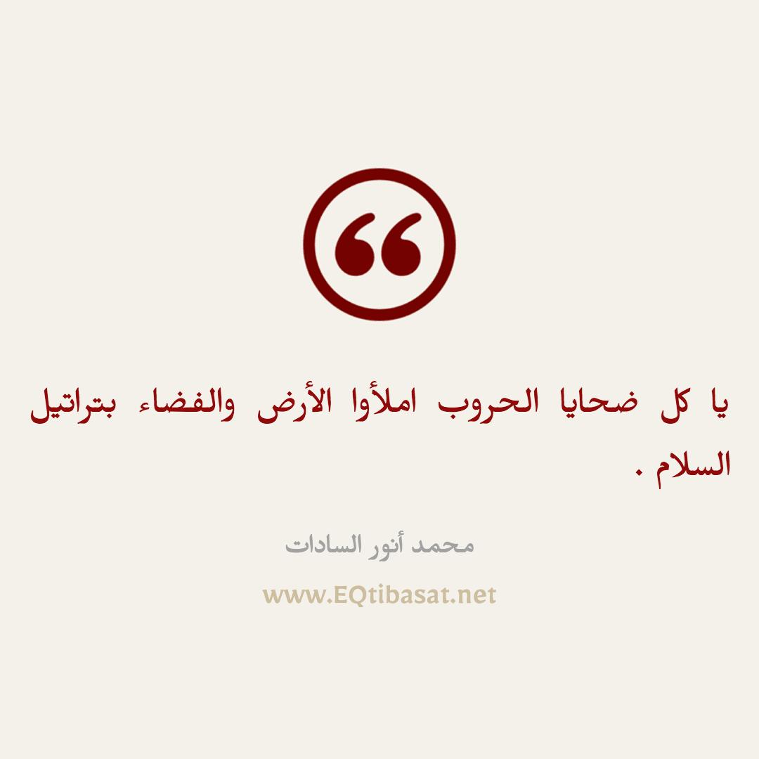أقتباس مصور - محمد أنور السادات