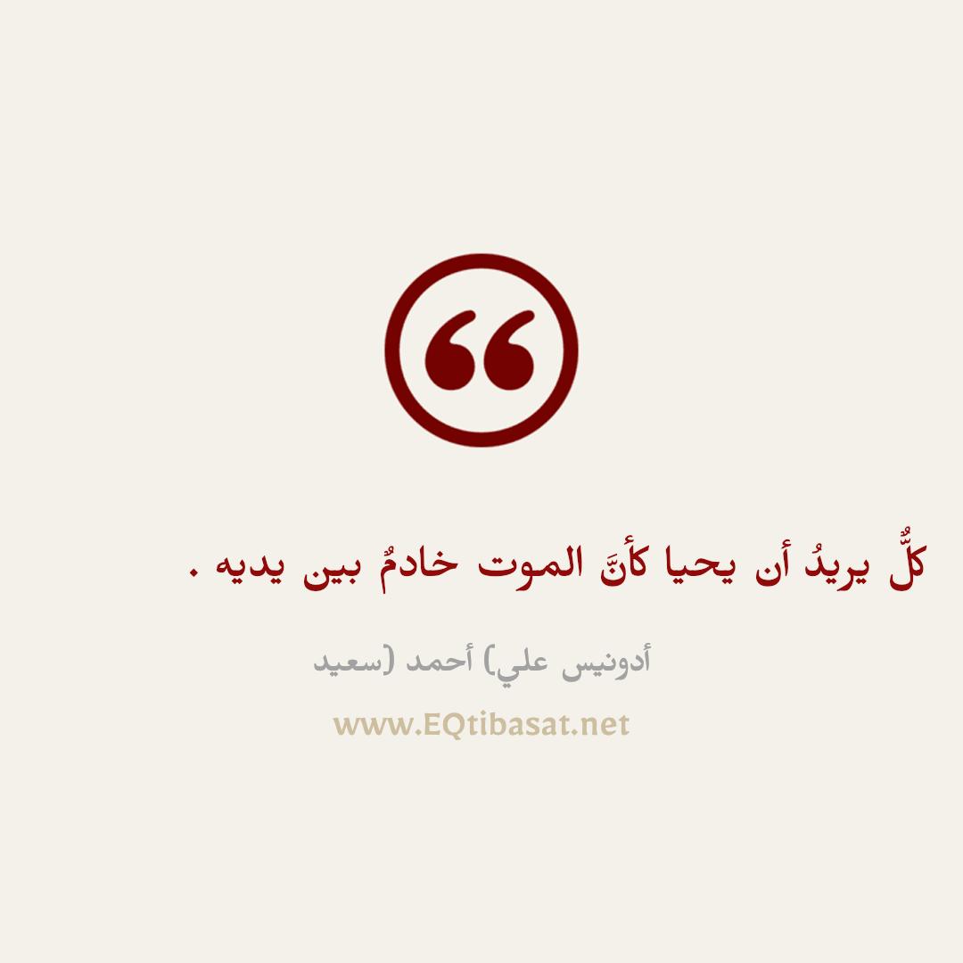 أقتباس مصور - أدونيس (علي أحمد سعيد)