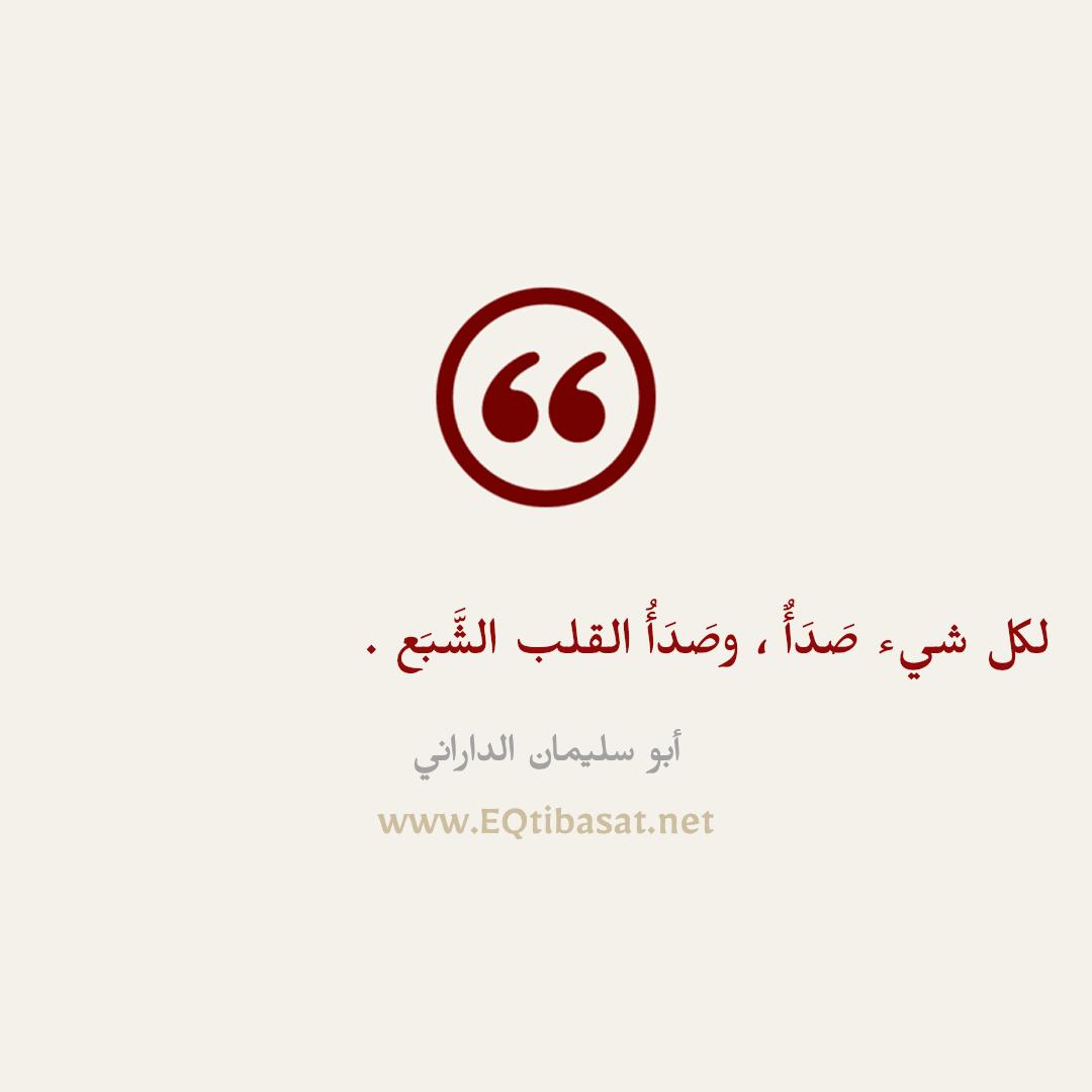 أقتباس مصور - أبو سليمان الداراني
