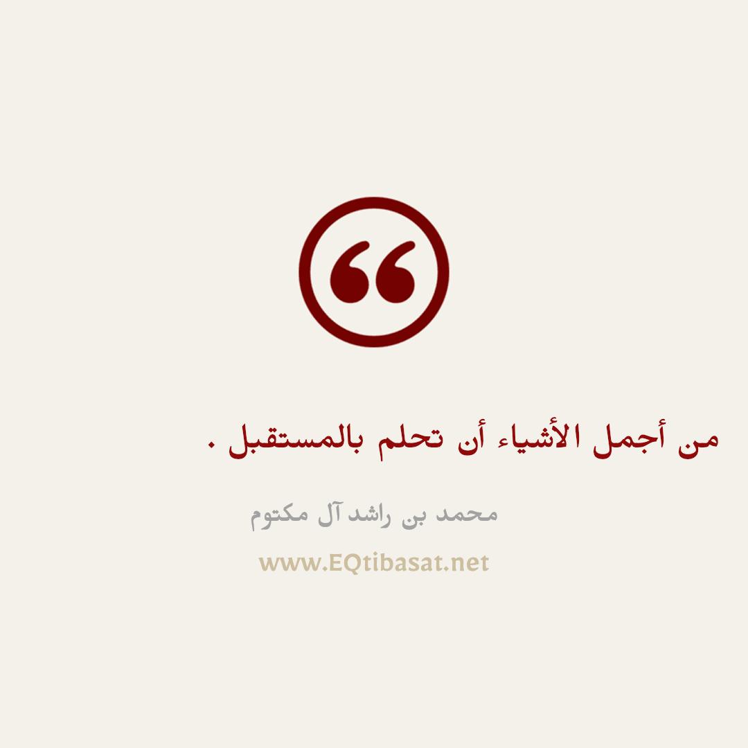 أقتباس مصور - محمد بن راشد آل مكتوم
