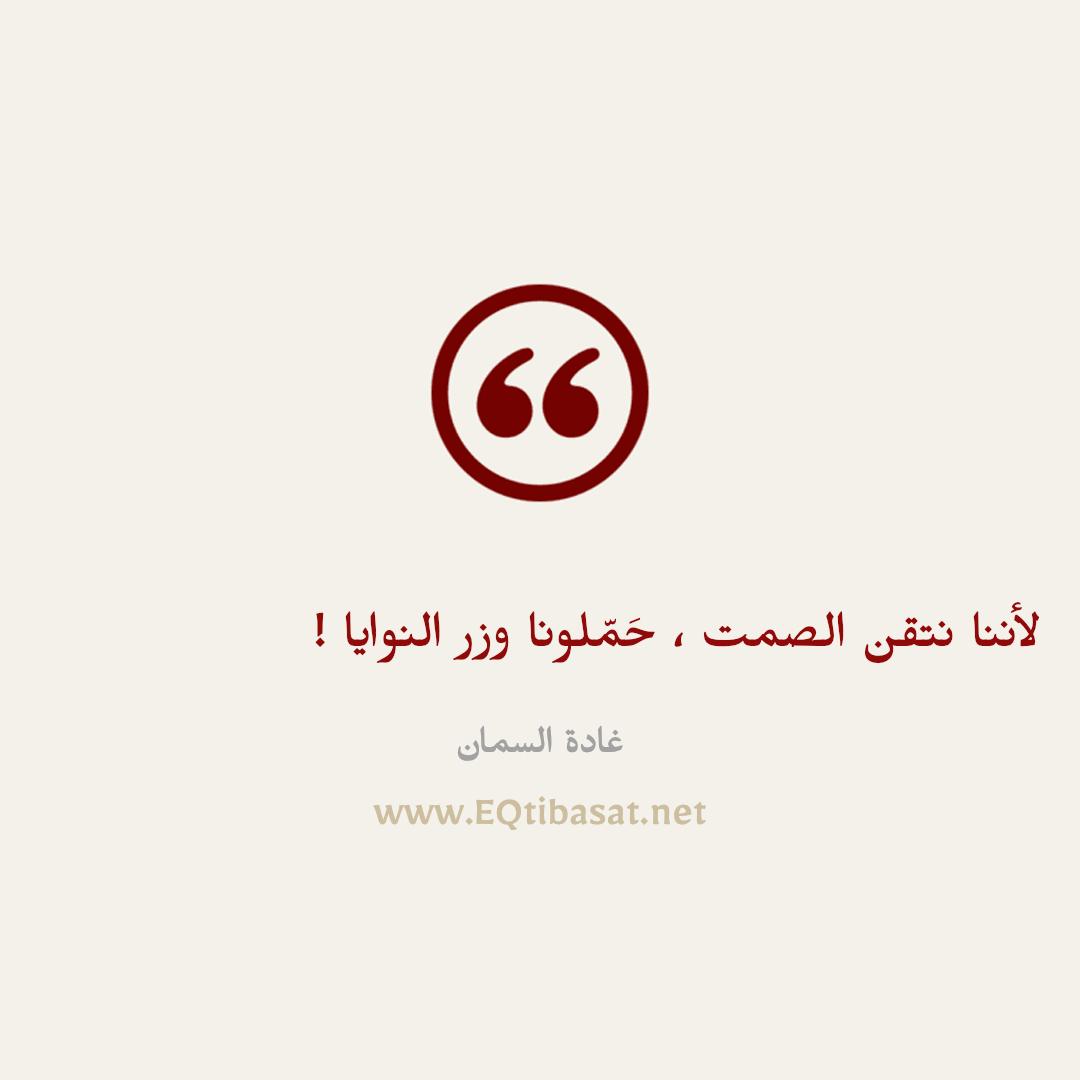أقتباس مصور - غادة السمان