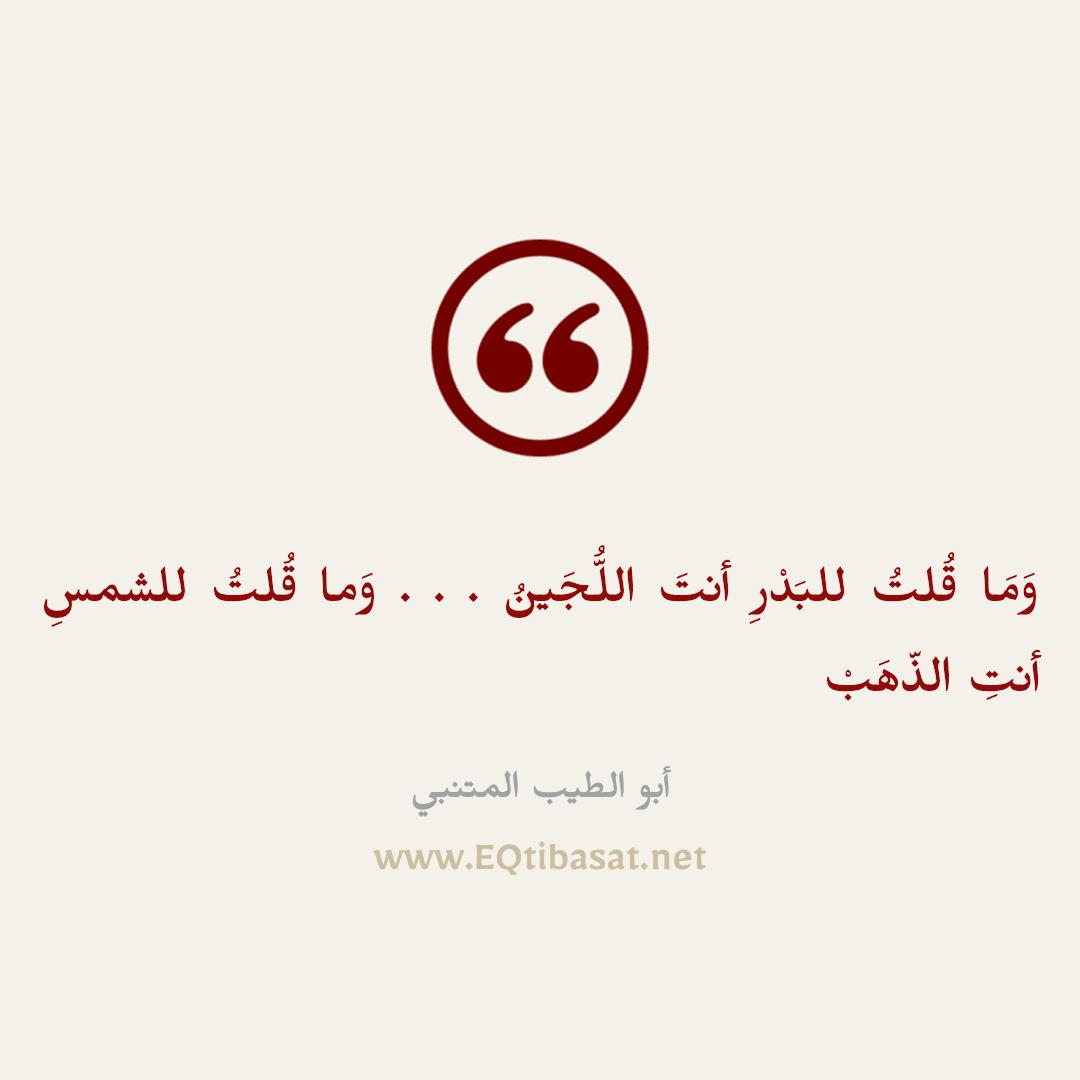 أقتباس مصور - أبو الطيب المتنبي