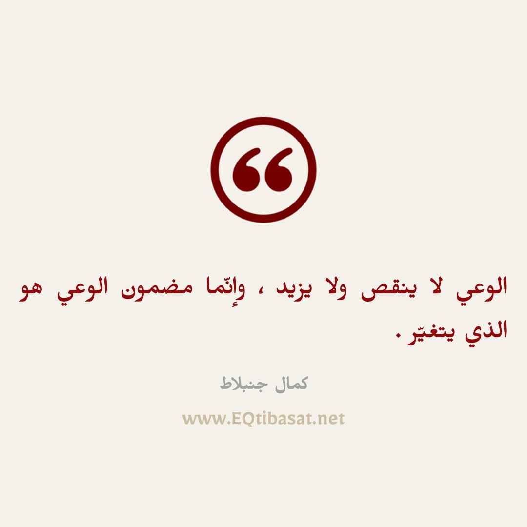 أقتباس مصور - كمال جنبلاط