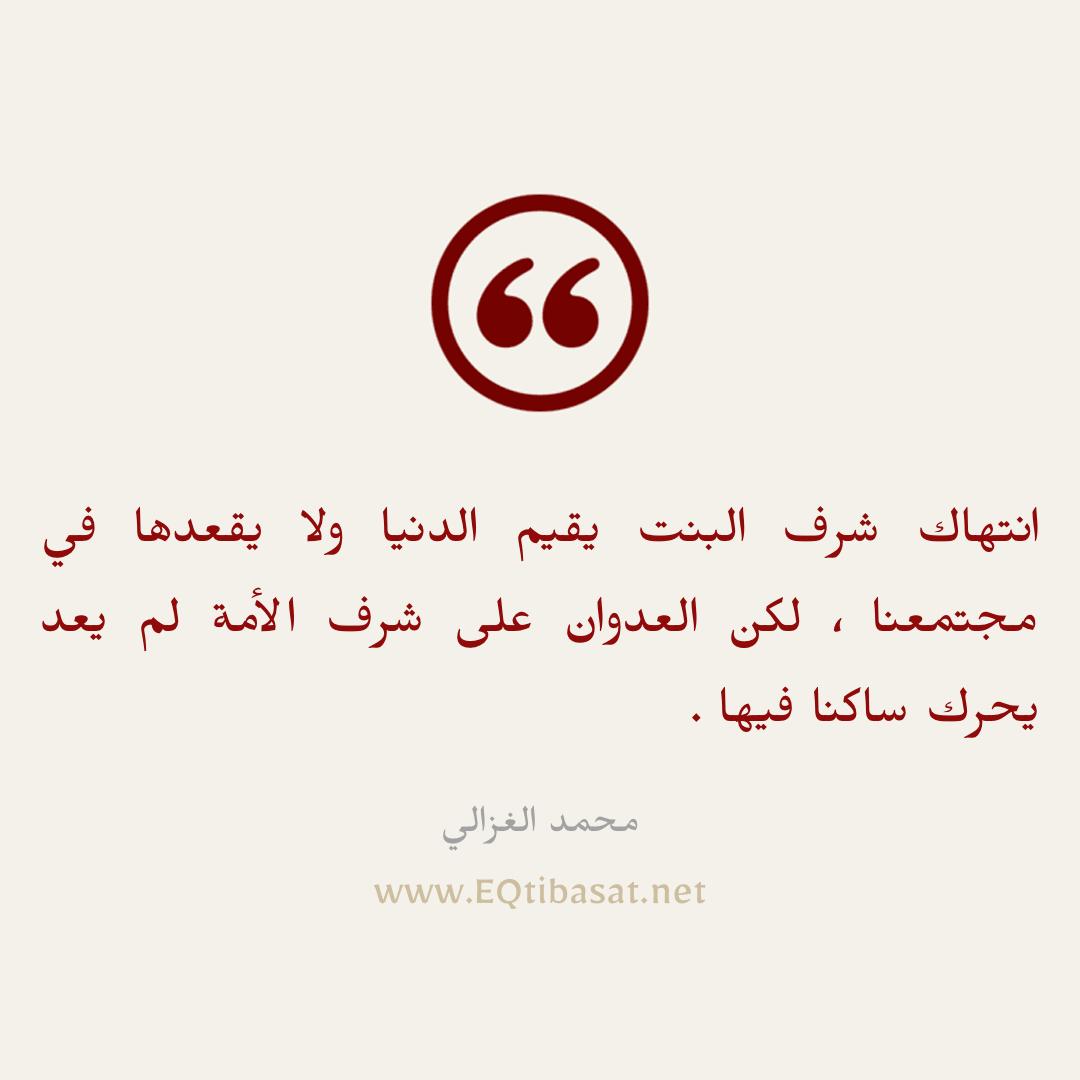 أقتباس مصور - محمد الغزالي