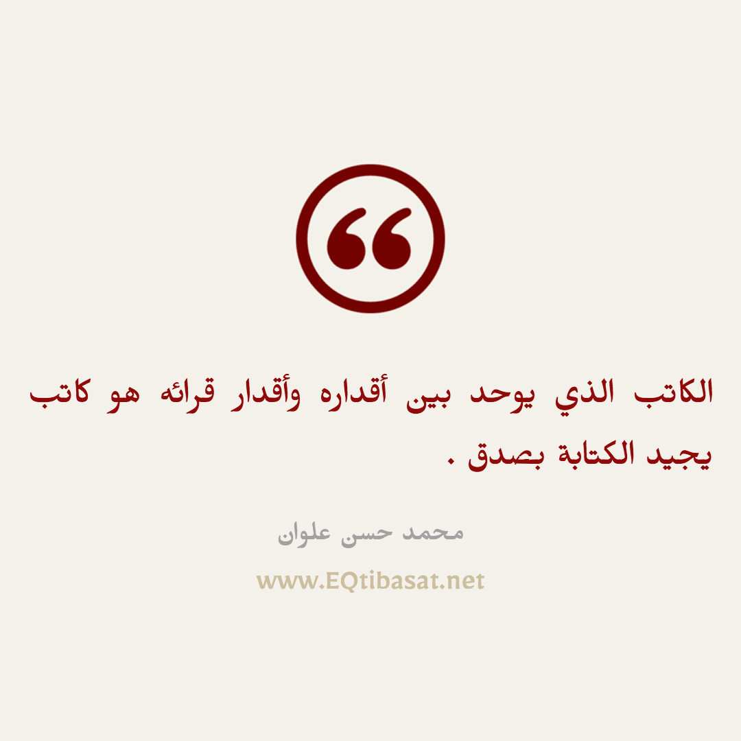 أقتباس مصور - محمد حسن علوان