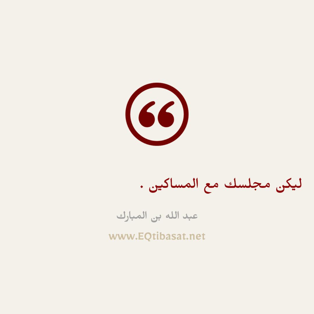 أقتباس مصور - عبد الله بن المبارك