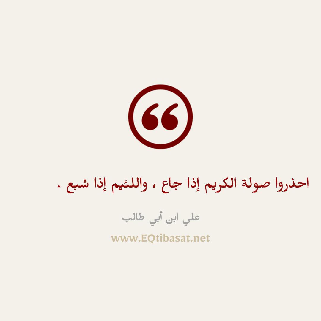 أقتباس مصور - علي ابن أبي طالب
