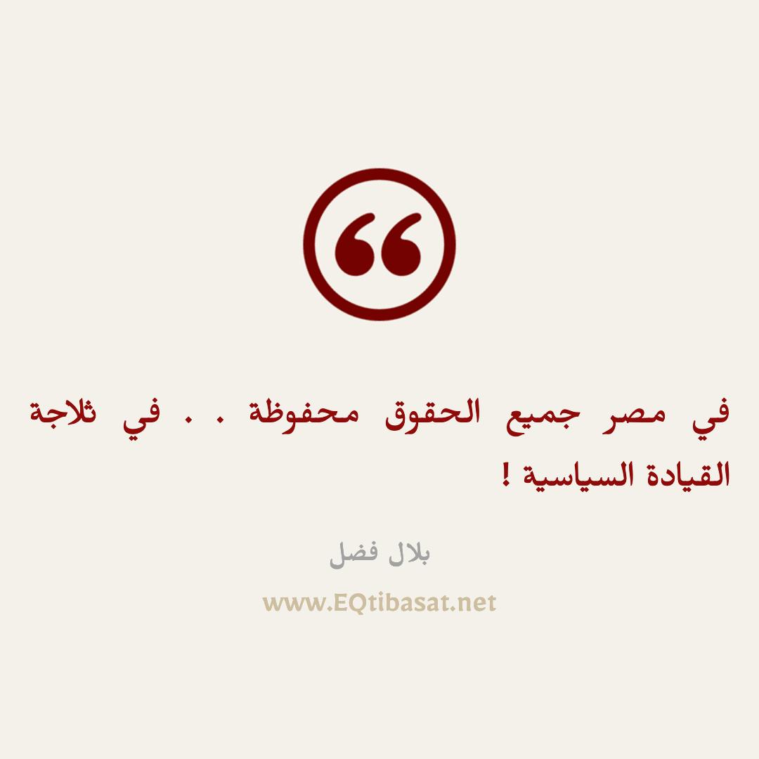 أقتباس مصور - بلال فضل