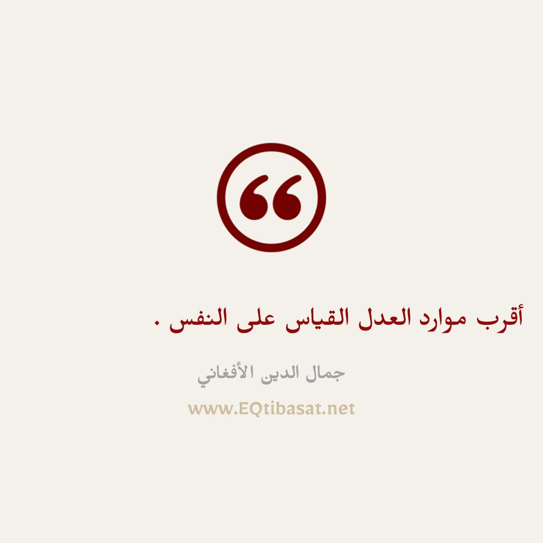أقتباس مصور - جمال الدين الأفغاني