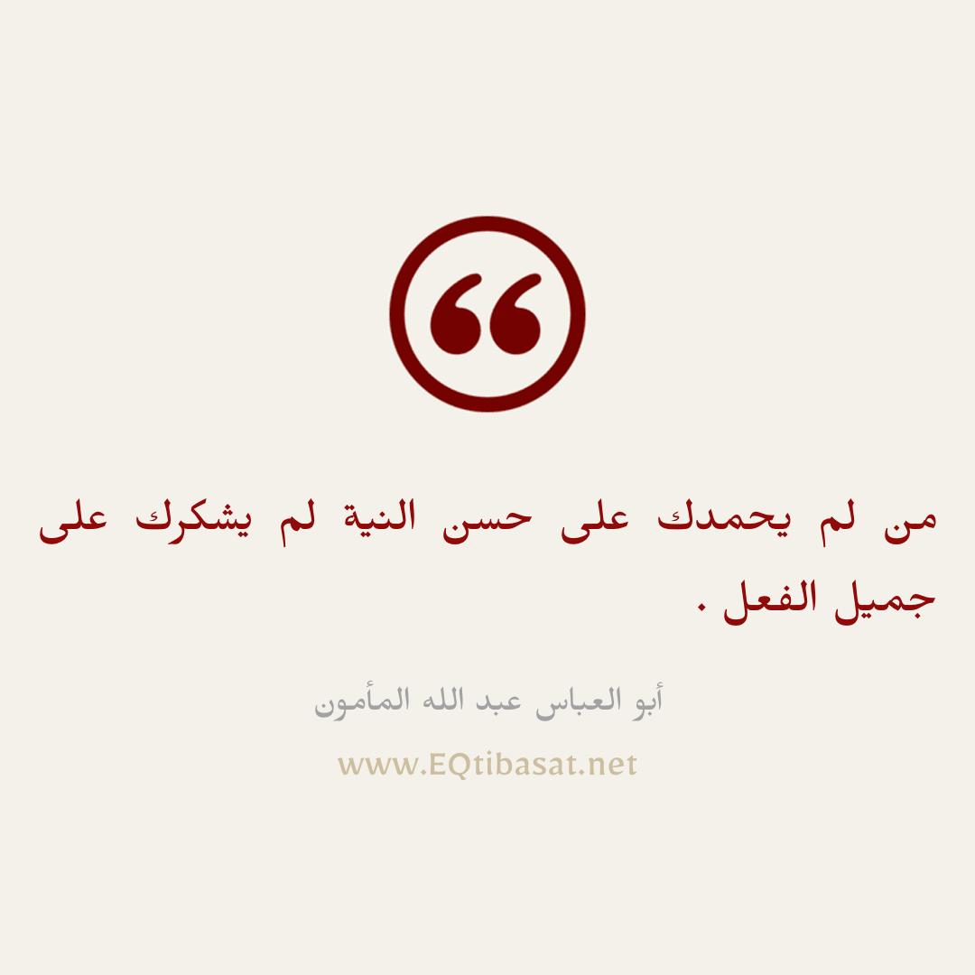 أقتباس مصور - أبو العباس عبد الله المأمون