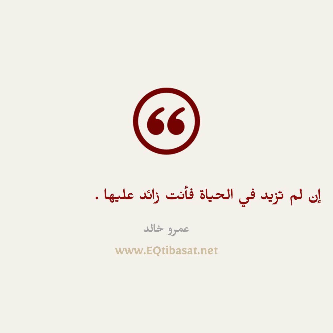 أقتباس مصور - عمرو خالد