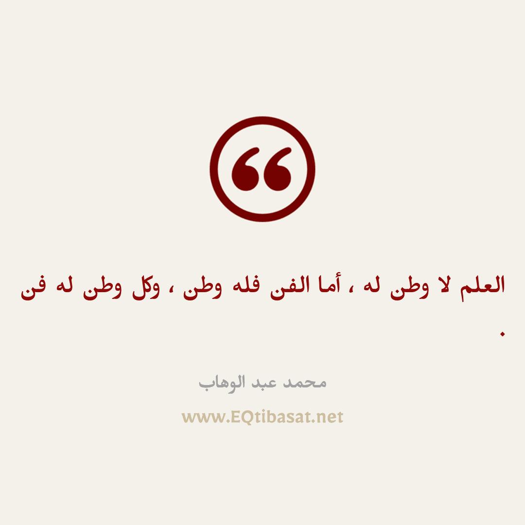 أقتباس مصور - محمد عبد الوهاب