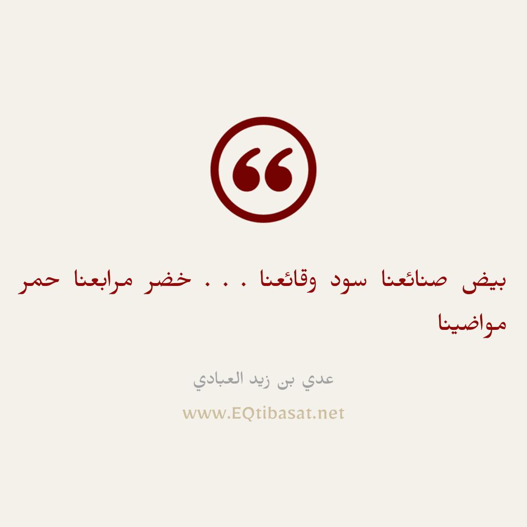 أقتباس مصور - عدي بن زيد العبادي