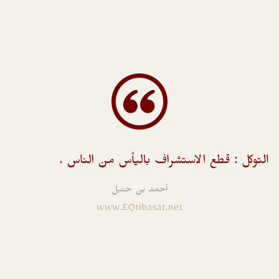 أقتباس مصور - أحمد بن حنبل