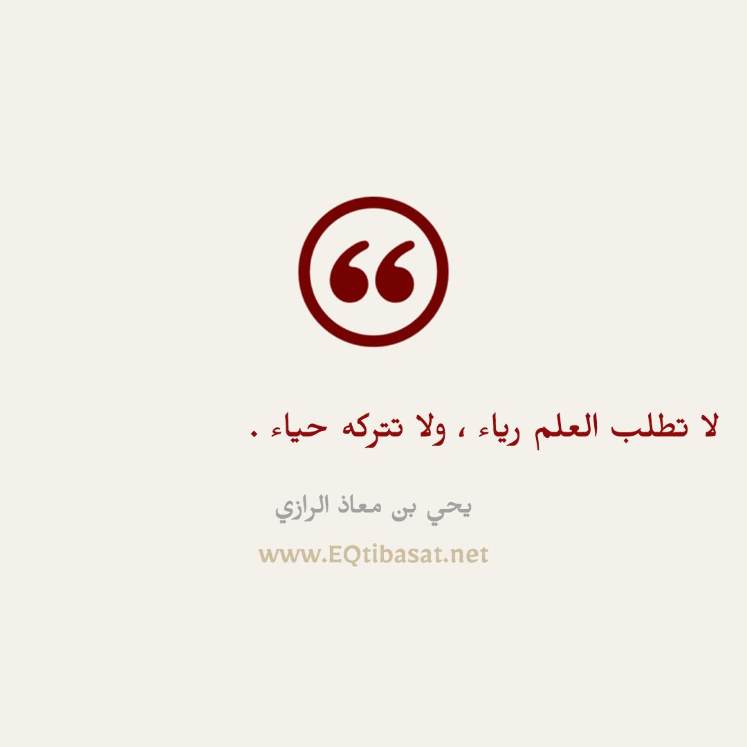 أقتباس مصور - يحي بن معاذ الرازي