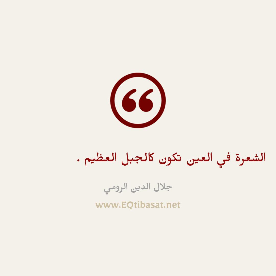 أقتباس مصور - جلال الدين الرومي