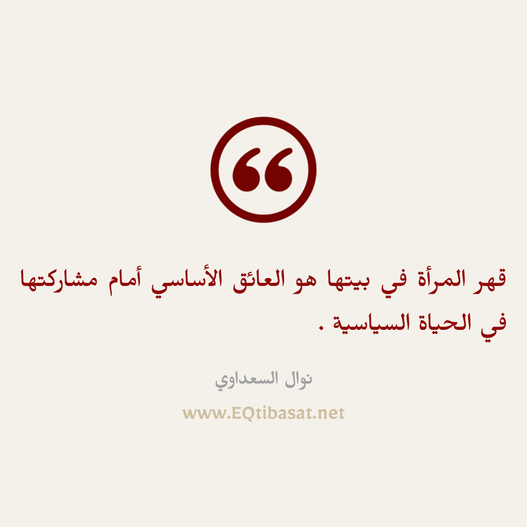 أقتباس مصور - نوال السعداوي