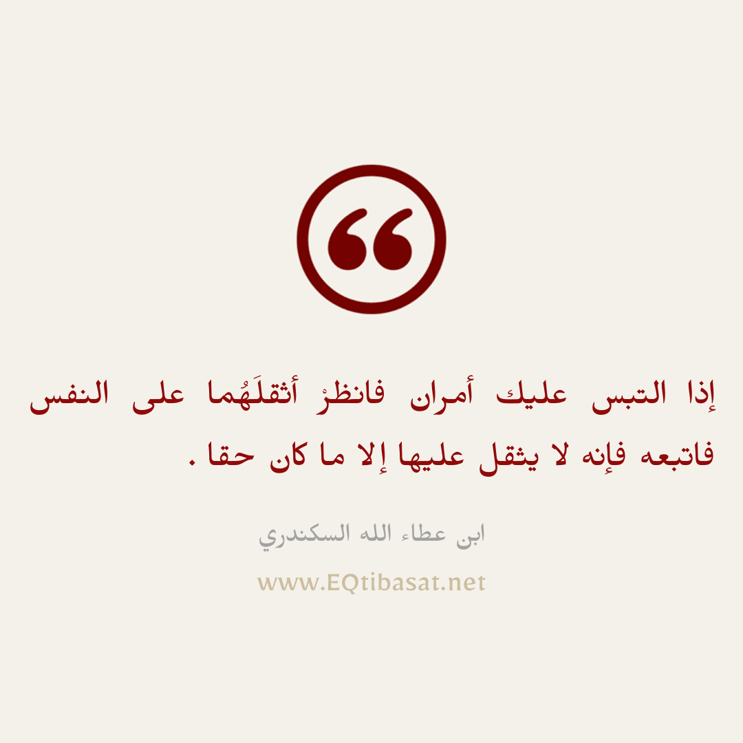 أقتباس مصور - ابن عطاء الله السكندري