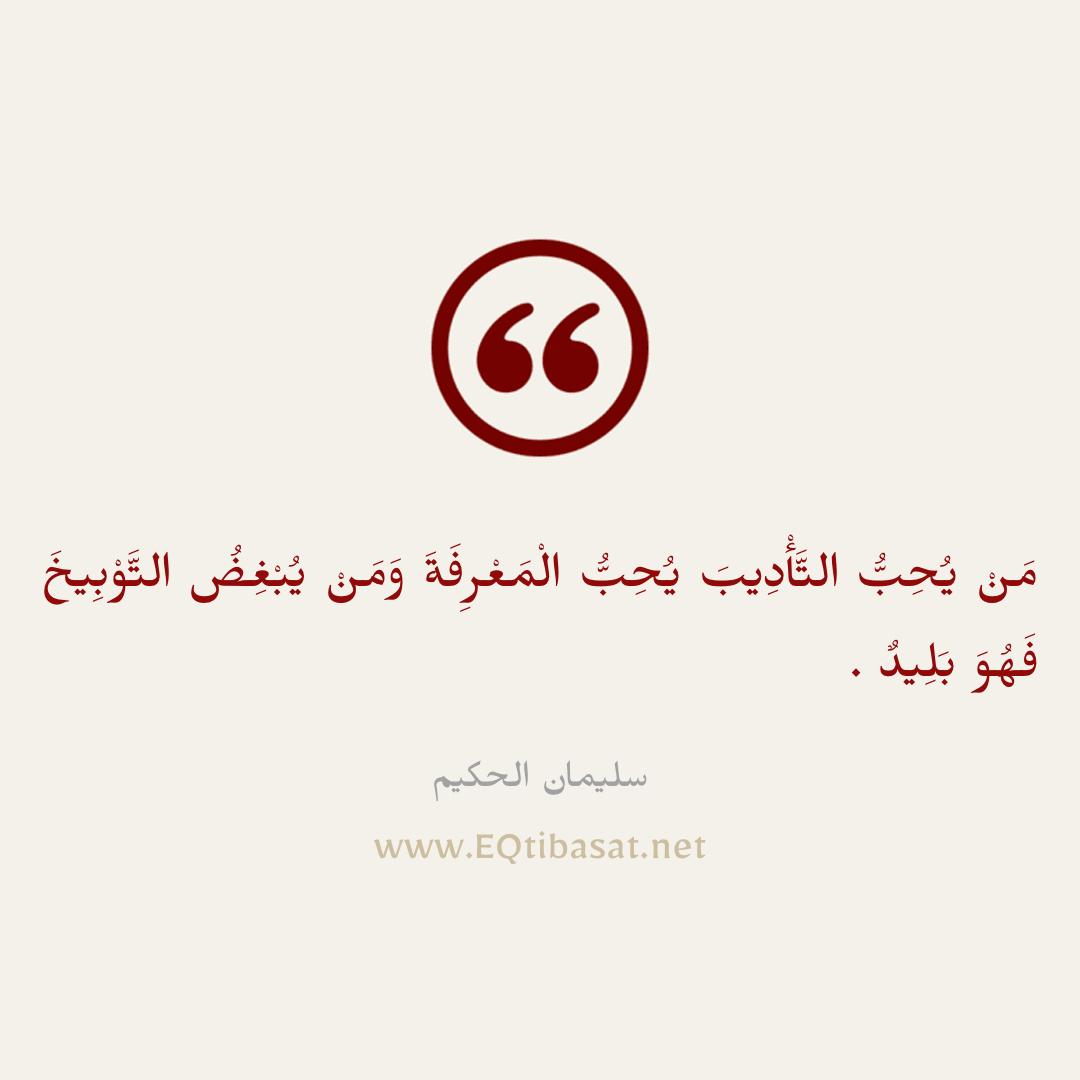 أقتباس مصور - سليمان الحكيم