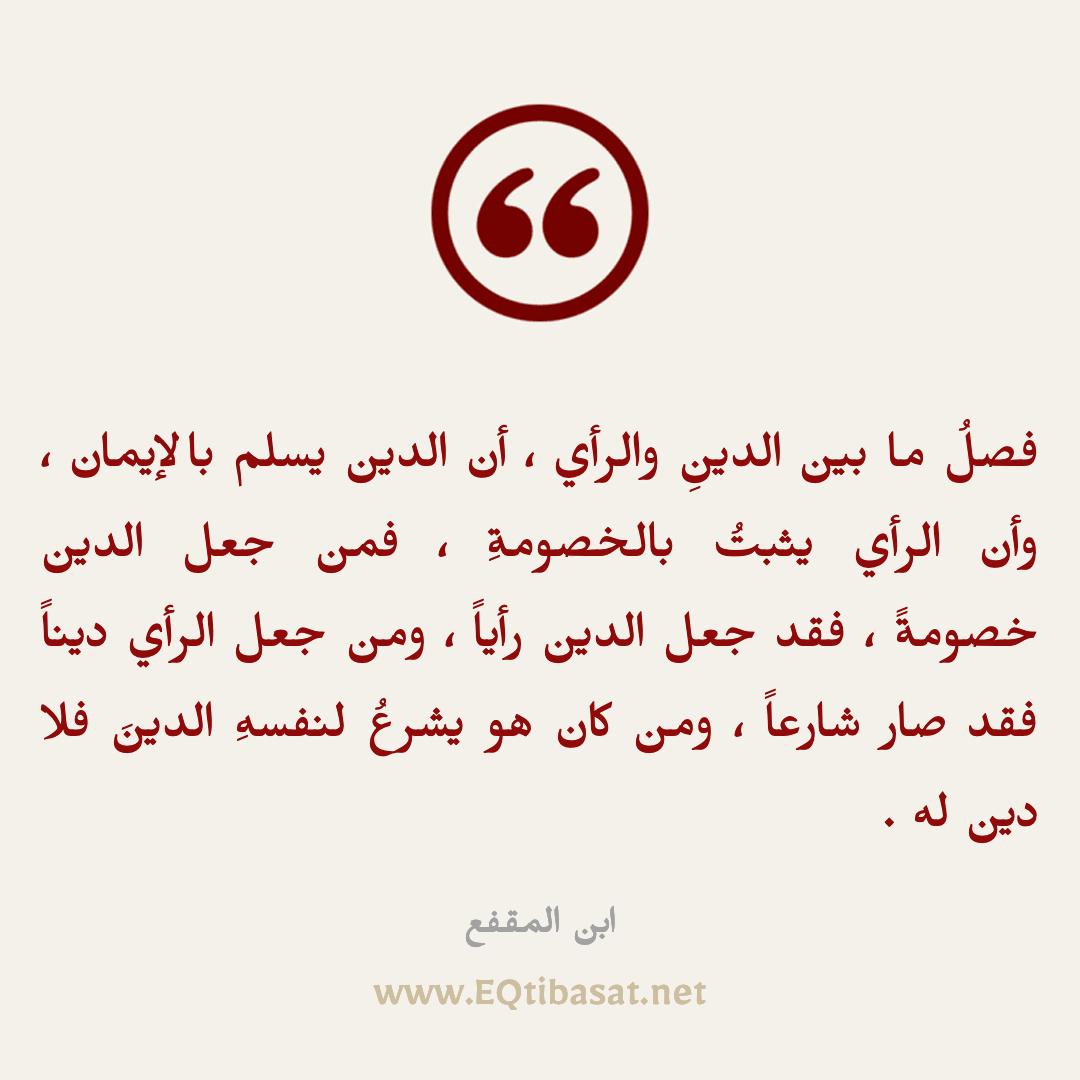 أقتباس مصور - ابن المقفع