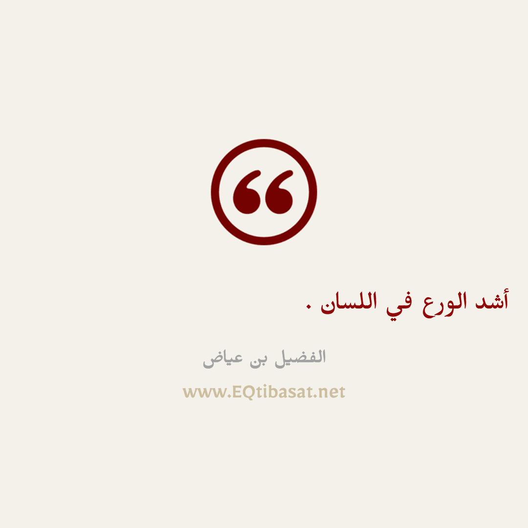 أقتباس مصور - الفضيل بن عياض