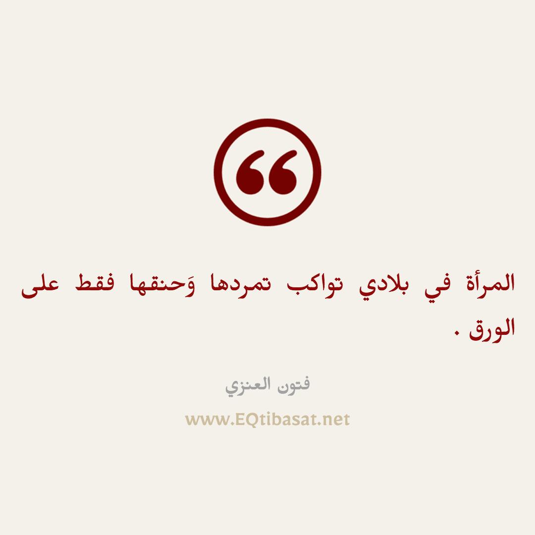 أقتباس مصور - فتون العنزي