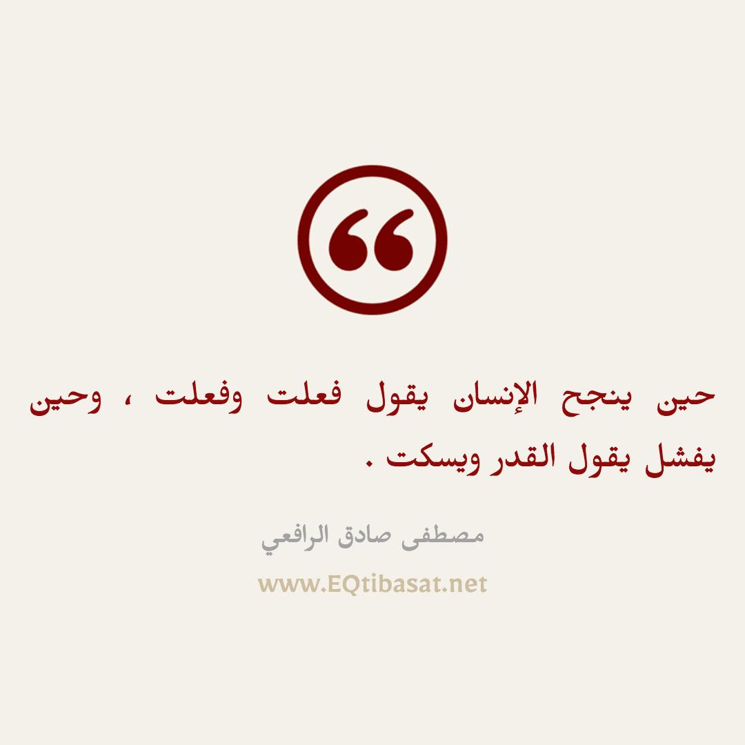 أقتباس مصور - مصطفى صادق الرافعي