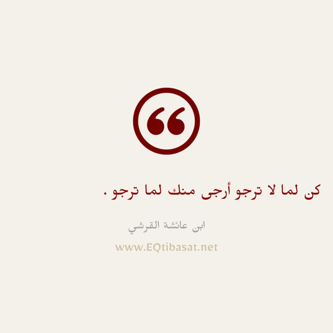 أقتباس مصور - ابن عائشة القرشي