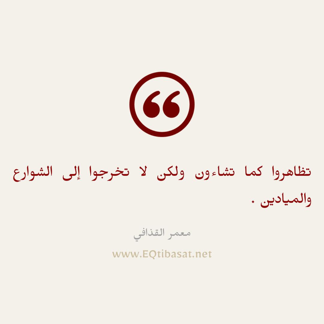 أقتباس مصور - معمر القذافي