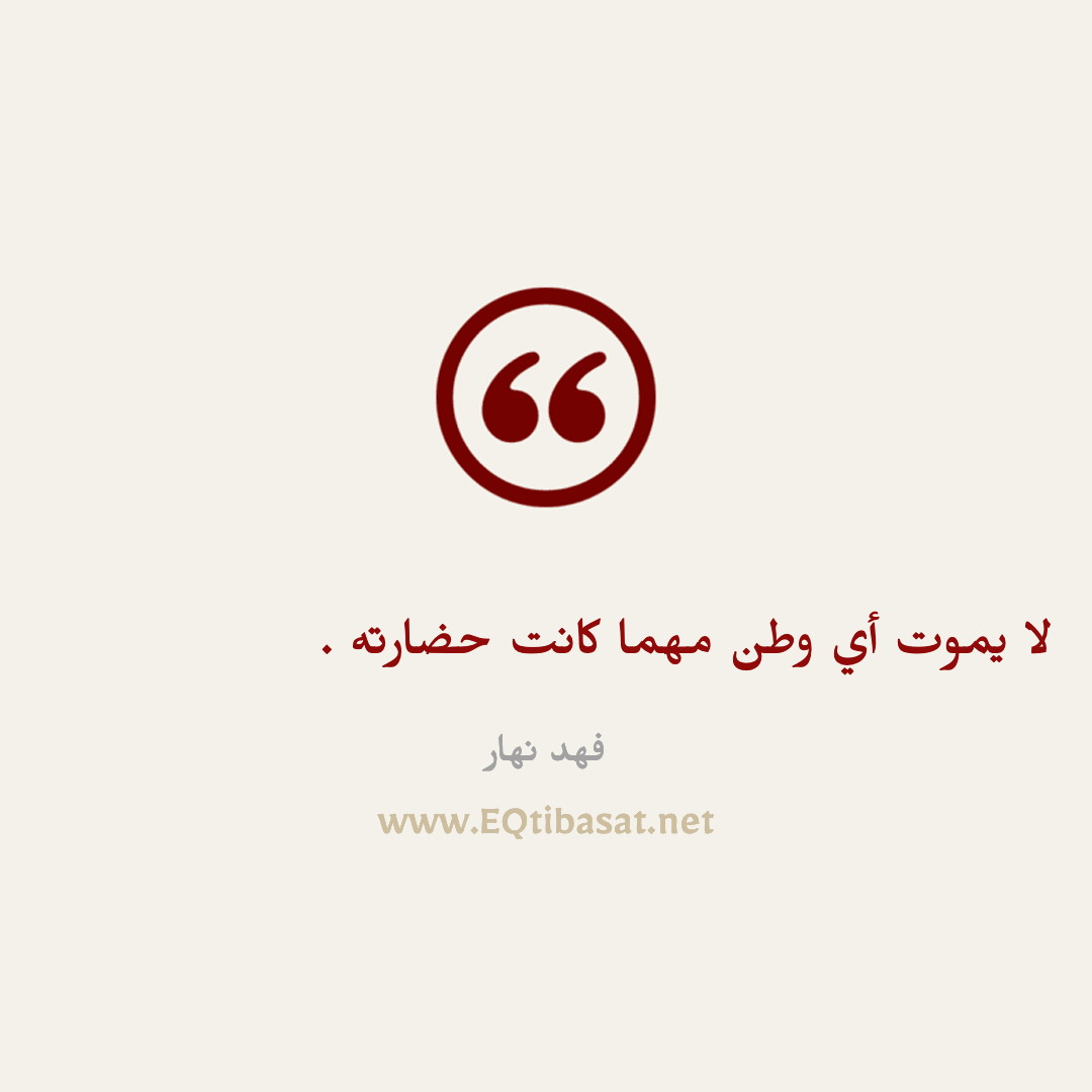 أقتباس مصور - فهد نهار