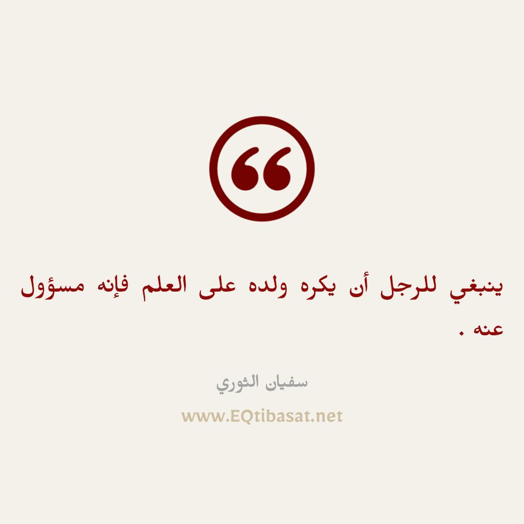 أقتباس مصور - سفيان الثوري