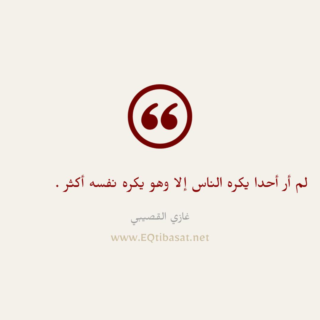 أقتباس مصور - غازي القصيبي