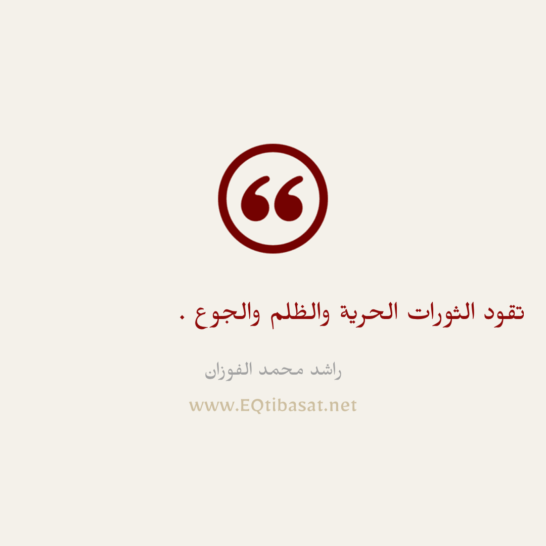 أقتباس مصور - راشد محمد الفوزان