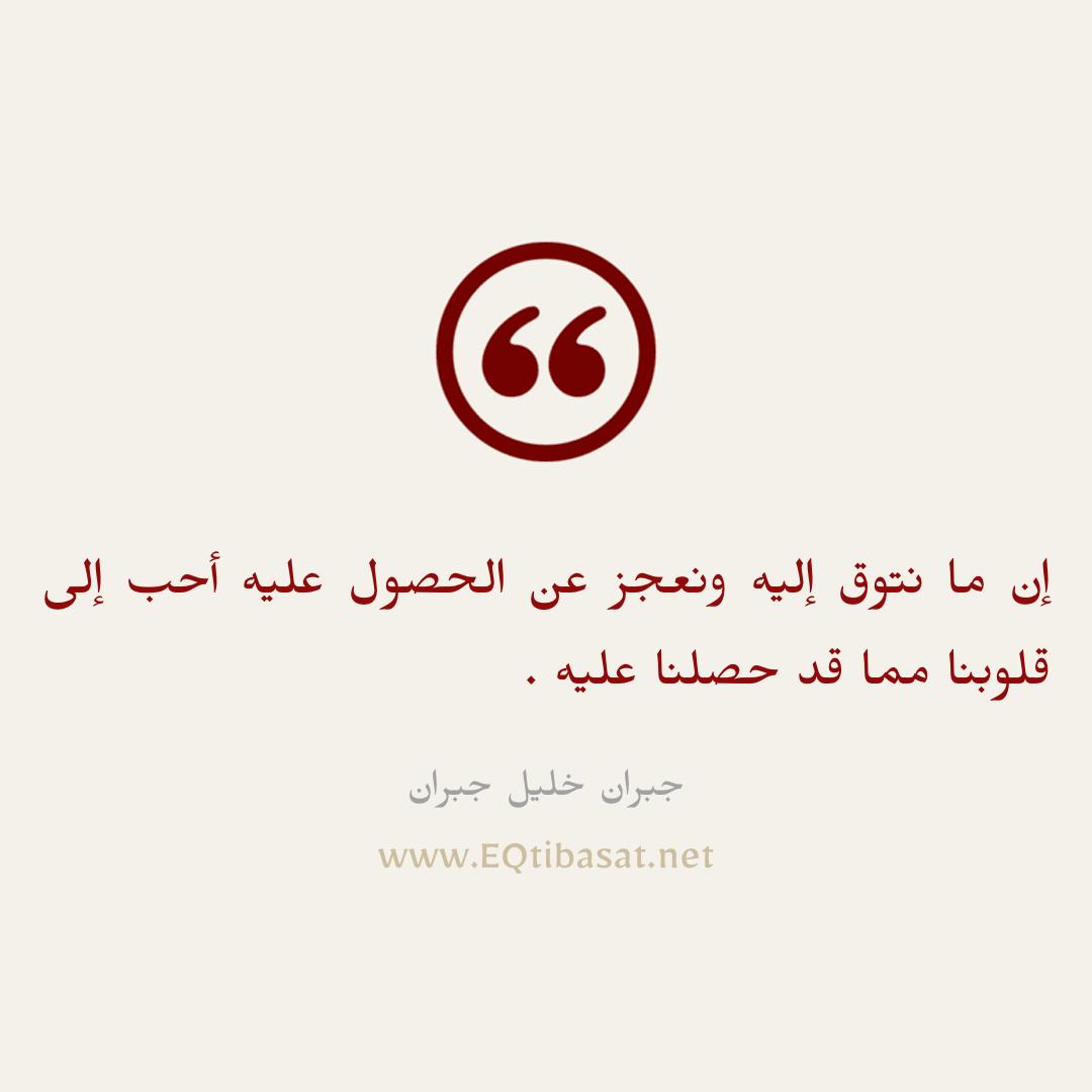 أقتباس مصور - جبران خليل جبران