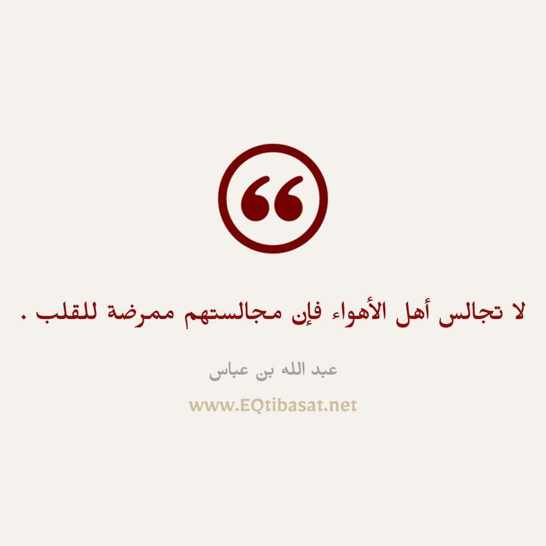 أقتباس مصور - عبد الله بن عباس