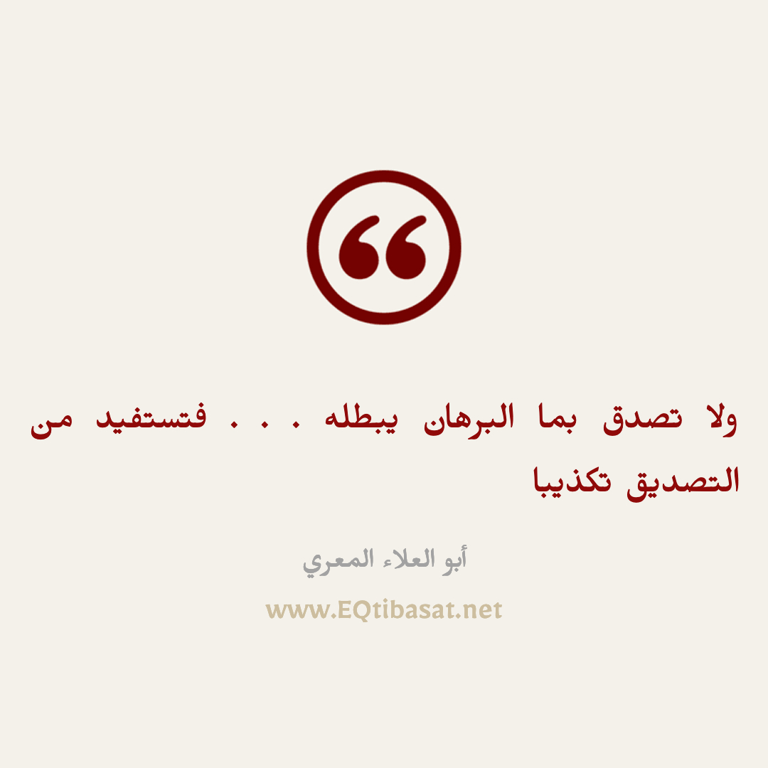 أقتباس مصور - أبو العلاء المعري