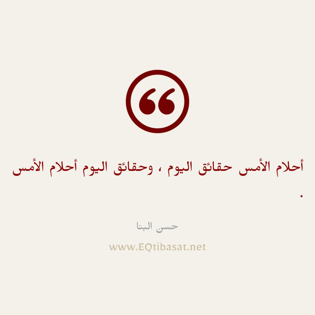 أقتباس مصور - حسن البنا