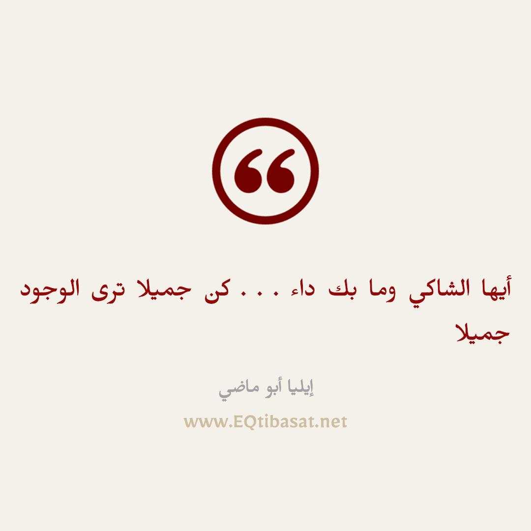 أقتباس مصور - إيليا أبو ماضي