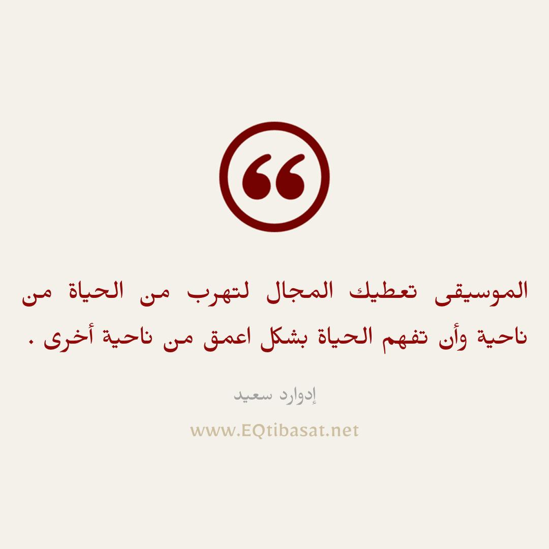 أقتباس مصور - إدوارد سعيد