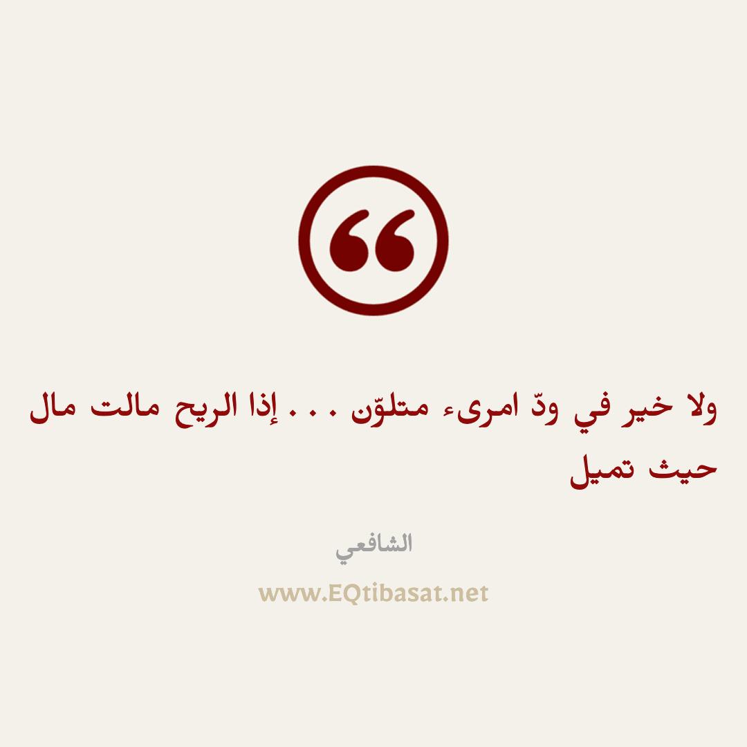 أقتباس مصور - الشافعي