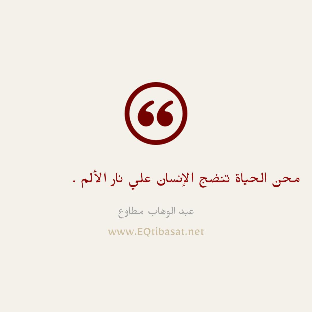 أقتباس مصور - عبد الوهاب مطاوع