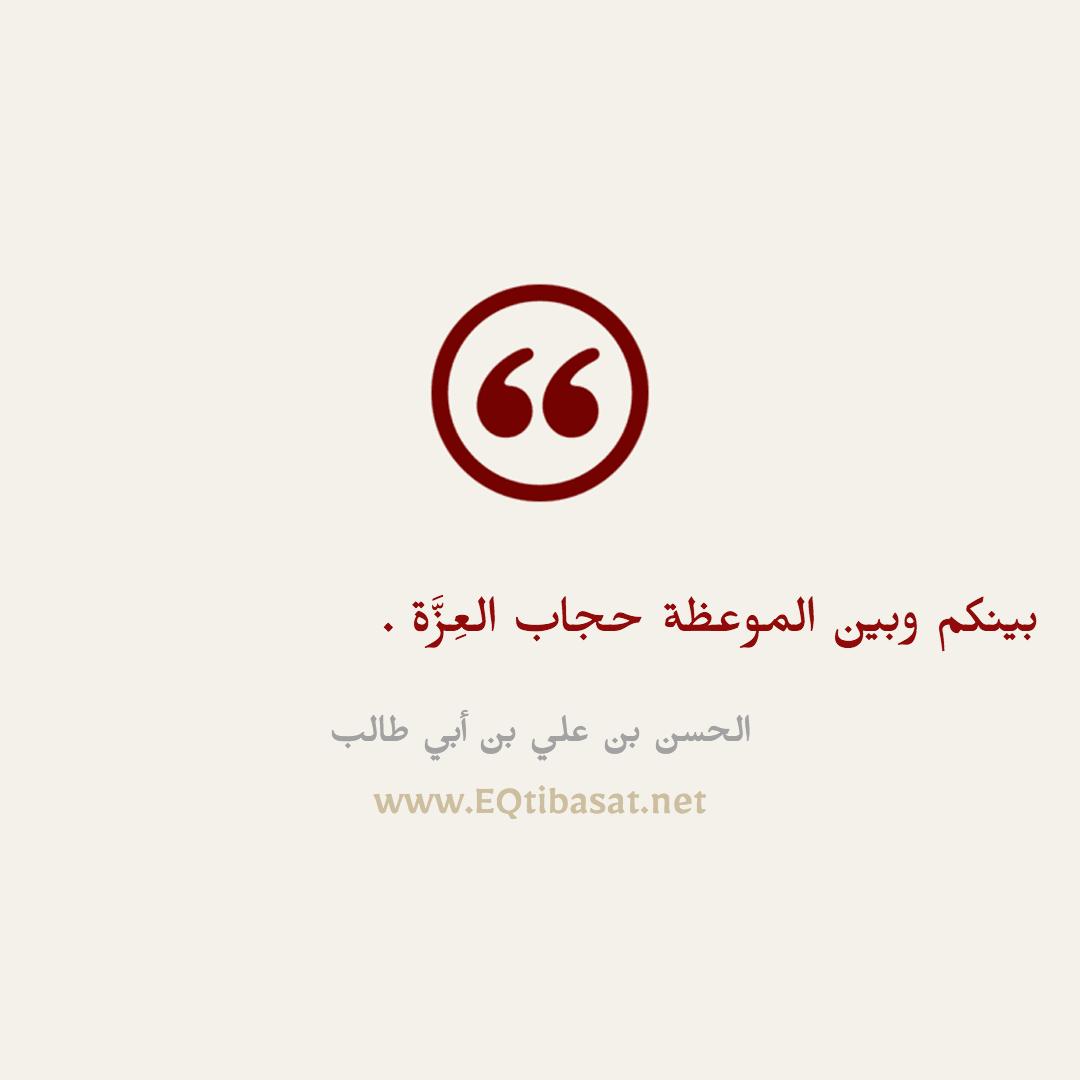 أقتباس مصور - الحسن بن علي بن أبي طالب