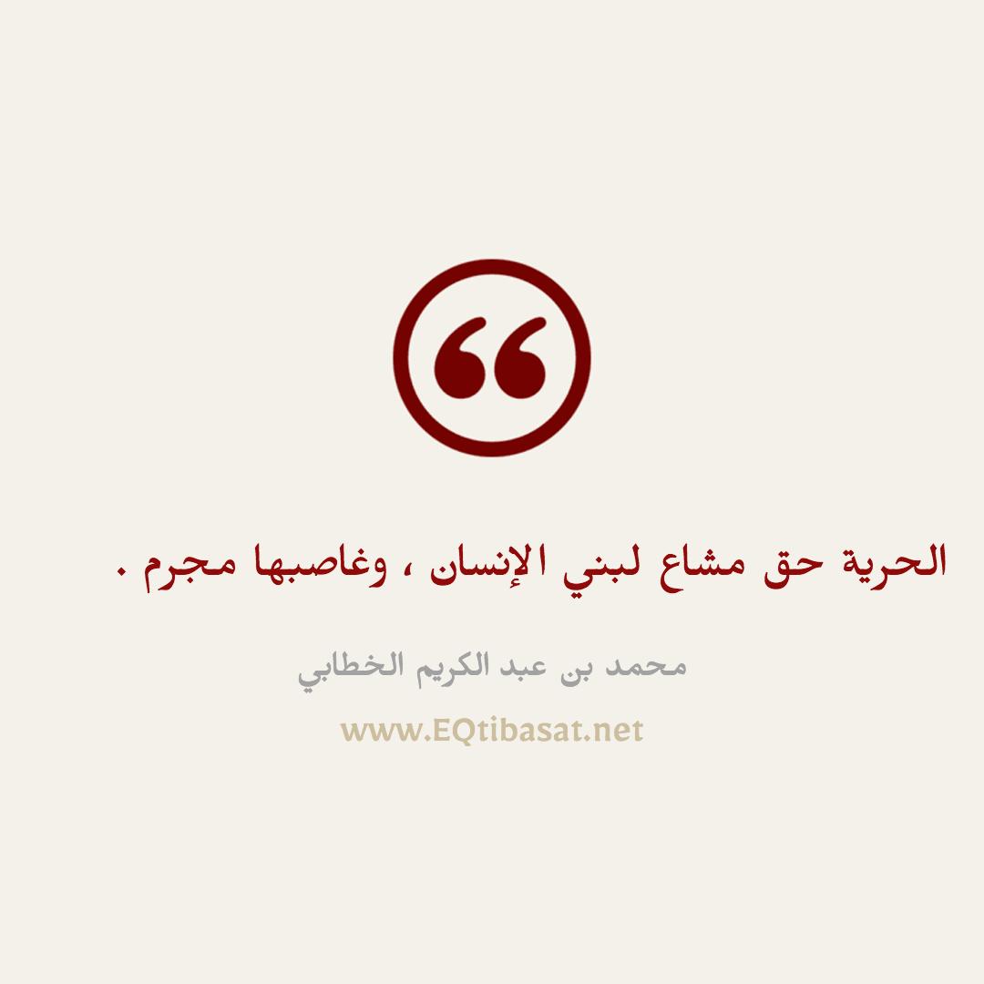 أقتباس مصور - محمد بن عبد الكريم الخطابي