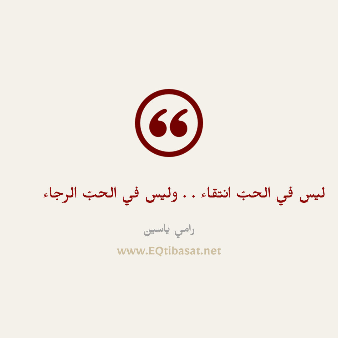 أقتباس مصور - رامي ياسين